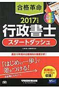 合格革命行政書士スタートダッシュ 2017年度版の本