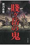 賎ケ岳の鬼の本