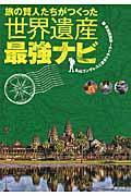 旅の賢人たちがつくった世界遺産最強ナビの本