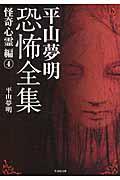 平山夢明恐怖全集 怪奇心霊編 4の本