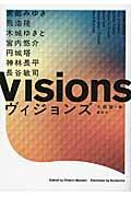 Visionsの本