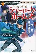 名探偵シャーロック・ホームズ ホームズ最後の事件!?の本