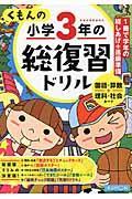 改訂第3版 くもんの小学3年の総復習ドリルの本