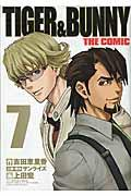 TIGER & BUNNY THE COMIC 7の本