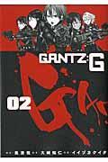 GANTZ:G 02の本