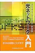 すべてのネットワークユーザーのための光ネットワーク入門の本