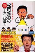 松岡修造のエネル言!の本