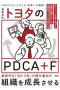 トヨタのPDCA + Fの本
