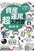 資産運用の超入門書の本
