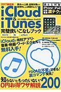 iCloud&iTunes完璧使いこなしブック 2017最新版の本