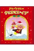 アンパンマンのクリスマス・イブの本