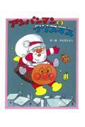 アンパンマンのクリスマスの本