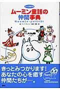 ムーミン童話の仲間事典の本