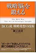 戦略「脳」を鍛えるの本