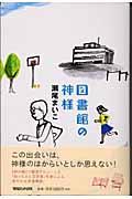 図書館の神様の本