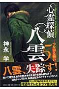 心霊探偵八雲 5の本