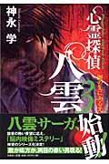 心霊探偵八雲 3の本
