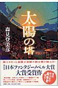 太陽の塔の本