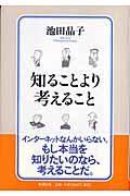 知ることより考えることの本