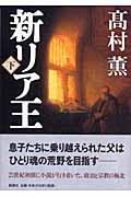 新リア王 下の本