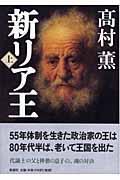 新リア王 上の本