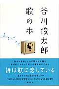谷川俊太郎歌の本