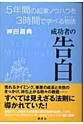 成功者の告白の本