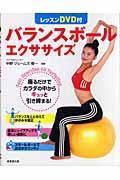 バランスボールエクササイズの本