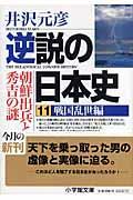 逆説の日本史 11(戦国乱世(らんせ)編)の本