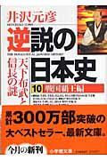 逆説の日本史 10(戦国覇王編)の本