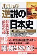 逆説の日本史 9(戦国野望編)の本