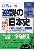 逆説の日本史 8(中世混沌編)の本