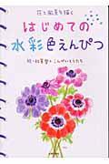 はじめての水彩色えんぴつの本