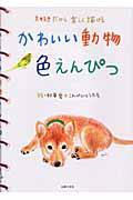 かわいい動物色えんぴつの本