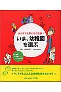 いま、幼稚園を選ぶの本