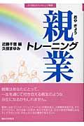 親業トレーニングの本