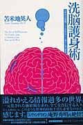 洗脳護身術の本