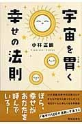 宇宙を貫く幸せの法則の本