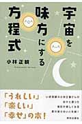 宇宙を味方にする方程式の本