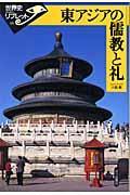 東アジアの儒教と礼の本