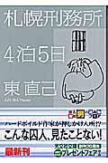 札幌刑務所4泊5日の本
