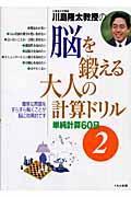 川島隆太教授の脳を鍛える大人の計算ドリル 2の本