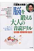 川島隆太教授の脳を鍛える大人の音読ドリルの本