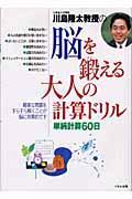 川島隆太教授の脳を鍛える大人の計算ドリルの本