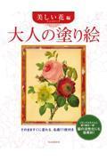 大人の塗り絵 美しい花編 美しい花編の本