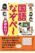 考える力がつく国語なぞペ~ おかわり!の本