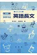 英語長文 高校上級用の本