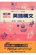 英語構文 高校初級・中級用の本