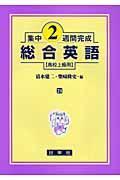 総合英語 高校上級用の本