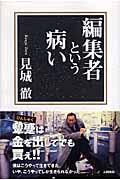 編集者という病いの本